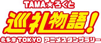 TAMAろくと「巡礼物語」北多摩TOKYOアニメスタンプラリー